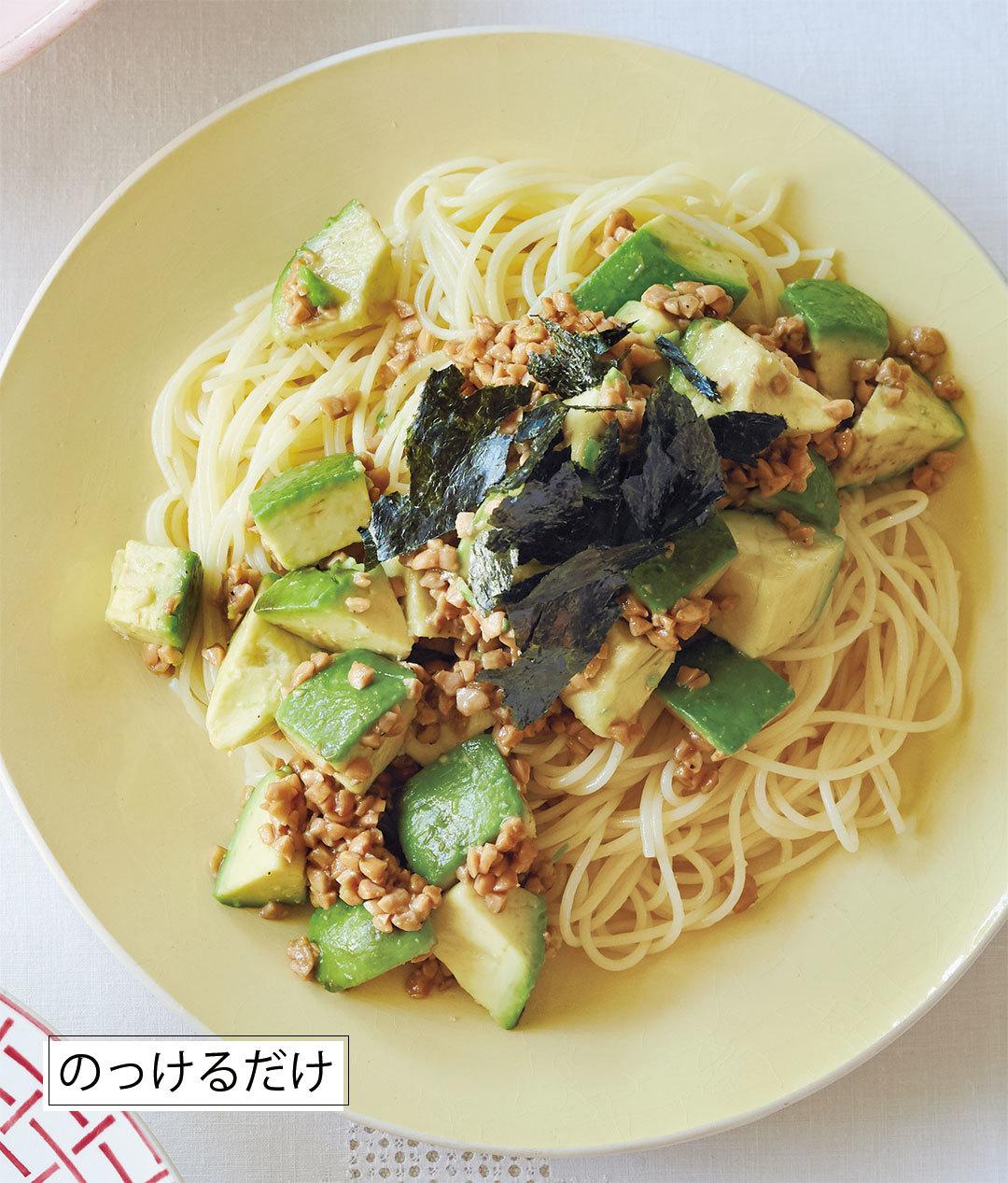 レシピ|納豆とアボカドのパスタ