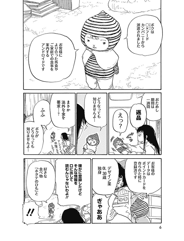 孤食ロボット 漫画試し読み5
