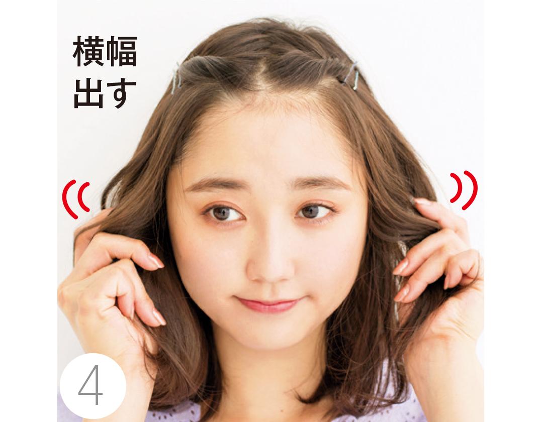 長め前髪さんのおデコ出しヘアアレンジ、触角を残す小顔ワザをチェック★_1_3-4
