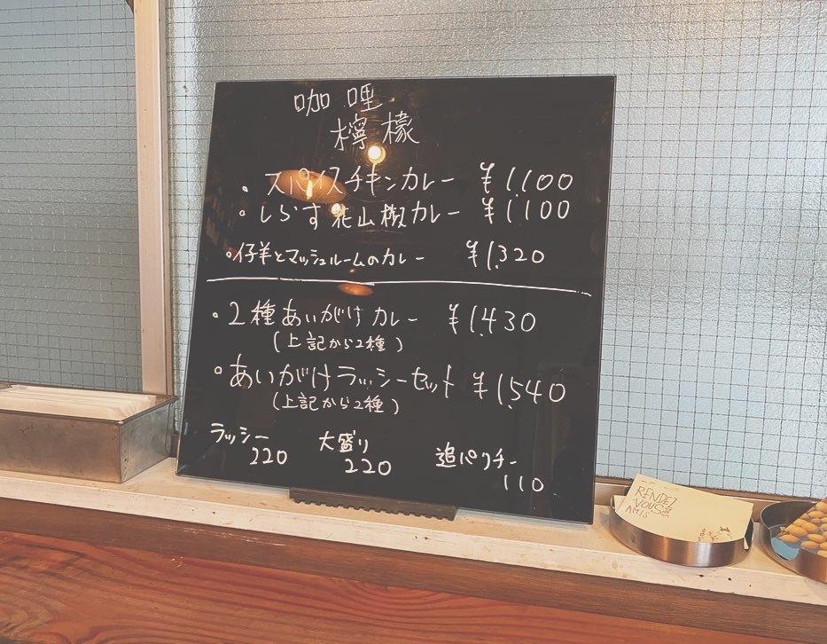 【鎌倉】カレー日記16_1_2