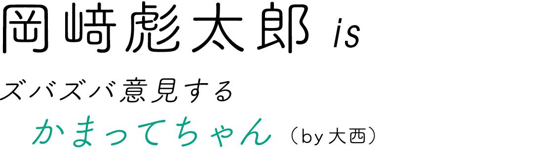 岡﨑彪太郎isズバズバ意見するかまってちゃん(by大西)