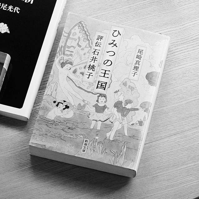 「石井桃子」の評伝