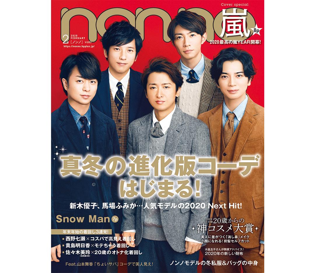 嵐(ARASHI)|non-no(ノンノ)2020年2月号