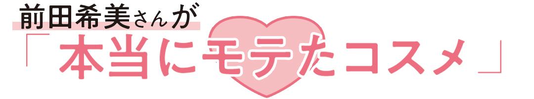 前田希美さんが「本当にモテたコスメ」