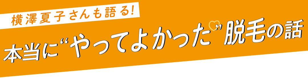 """横澤夏子さんも語る! 本当に""""やってよかった""""脱毛の話"""