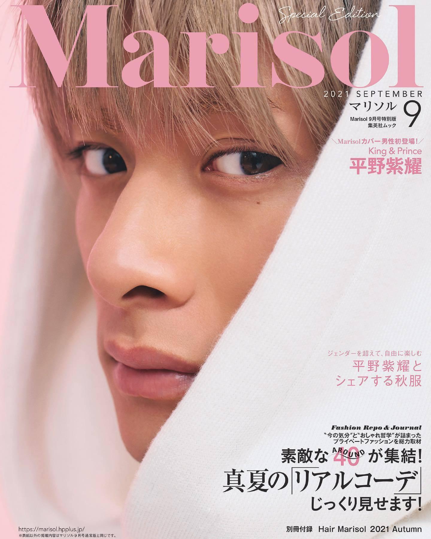 8月5日(木)発売 Marisol9月号 特別版の表紙に平野紫耀さんが登場!_1_1
