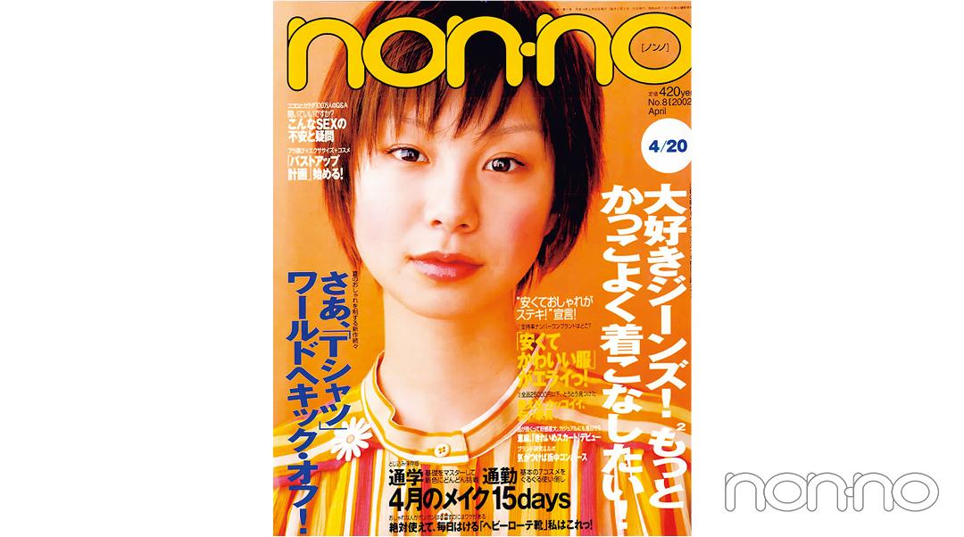 田中美保さんが飾ったノンノ2002年4月20日号の表紙