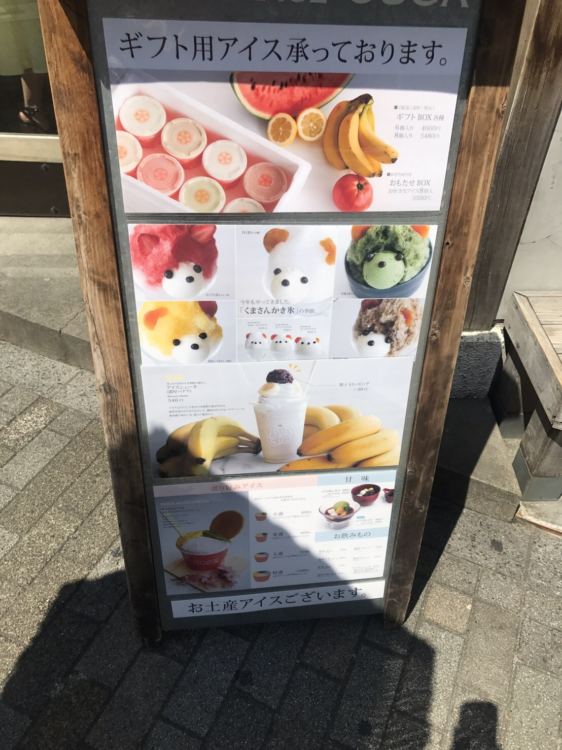 夏に食べたい!くまさんかき氷_1_1