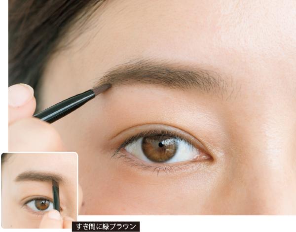 """眉の増毛メイクは""""緑ブラウン""""がカギ! 「増毛メイクテク」_4_1"""