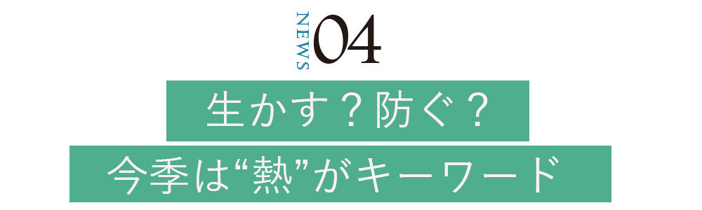 令和2年・最新UVニュース_4