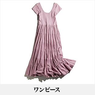 40代に似合うワンピースのファッションコーデ