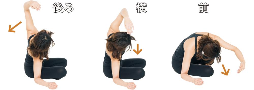 <ひっこめ!腹肉・腰肉>Step2 ストレッチで体を伸ばし軸を通す_1_4