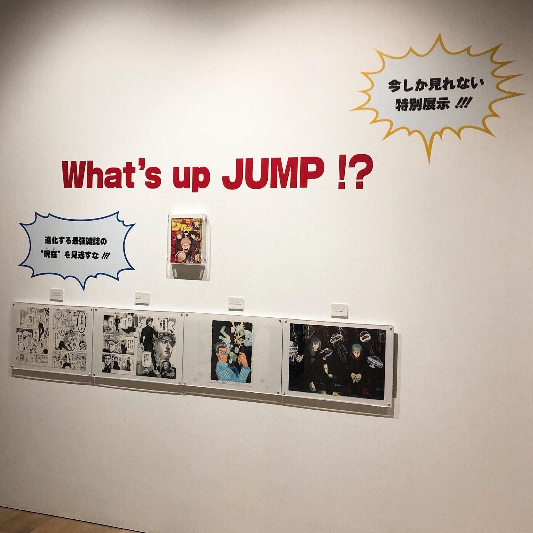 【 第124回❤︎ 】『創刊50周年記念 週刊少年ジャンプ展 VOL.3』☺︎_1_4-1