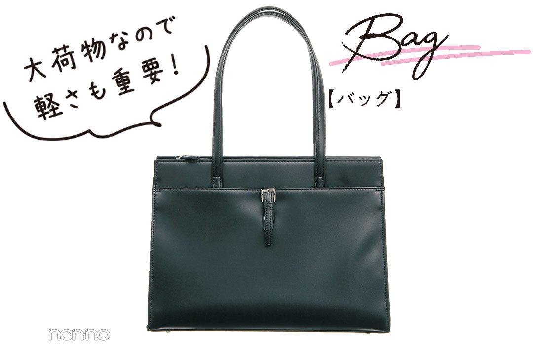 Bag 大荷物なので軽さも重要!