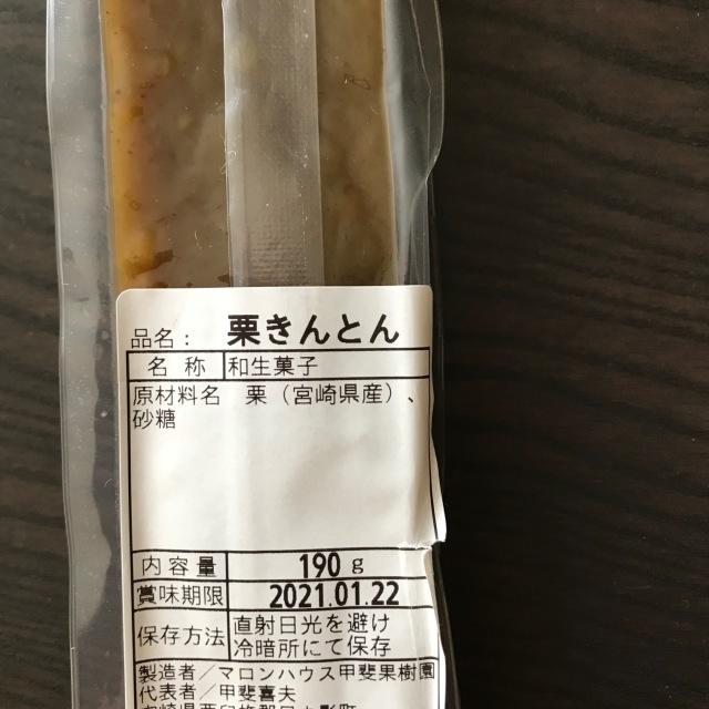 宮崎高千穂のお土産、「栗九里」