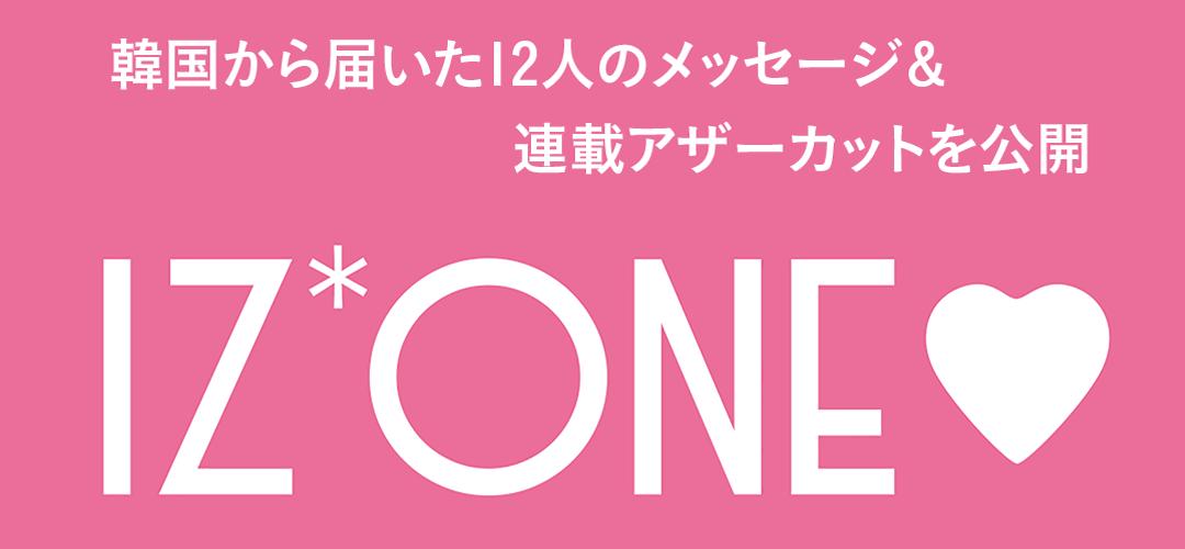 韓国から届いた12人のメッセージ&連載アザーカットを公開 IZ*ONE♡