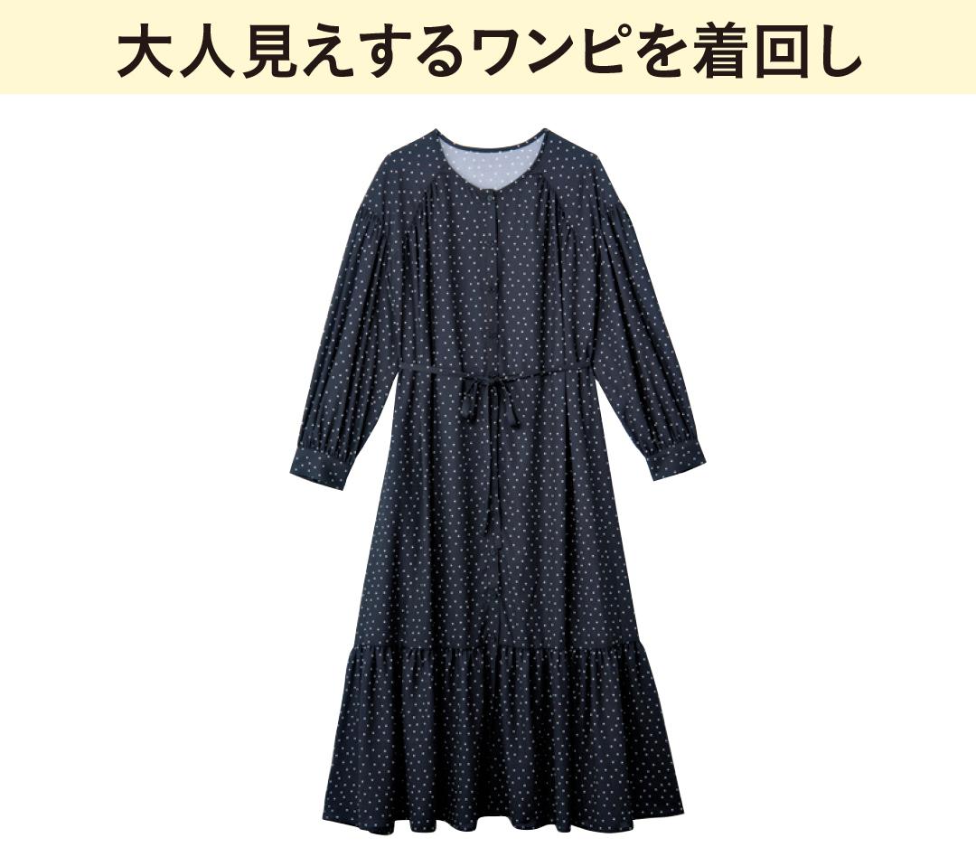 出会いの季節に買いたい♡ マキシ丈の水玉ワンピ、好印象の着回しコーデ3選!_1_1