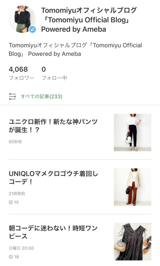 ユニクロ新作!新たな神パンツが誕生!?【tomomiyuコーデ】_1_16