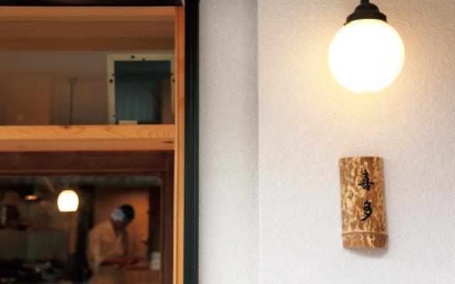 京都の五条にある和食レストラン「喜多」の入り口