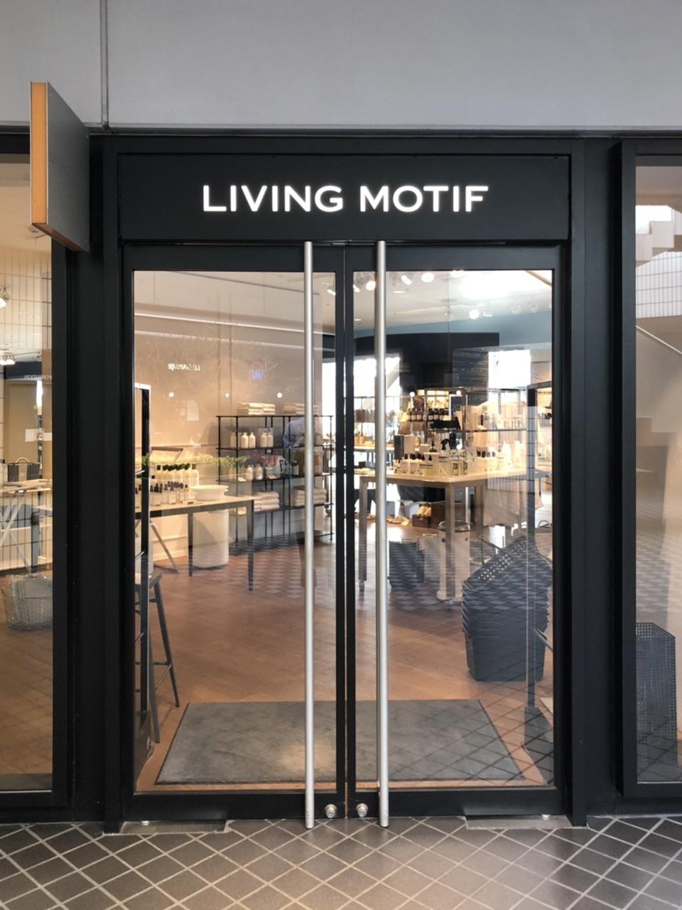 愛用ロングコートあれこれ&Living Motifへ_1_5-2