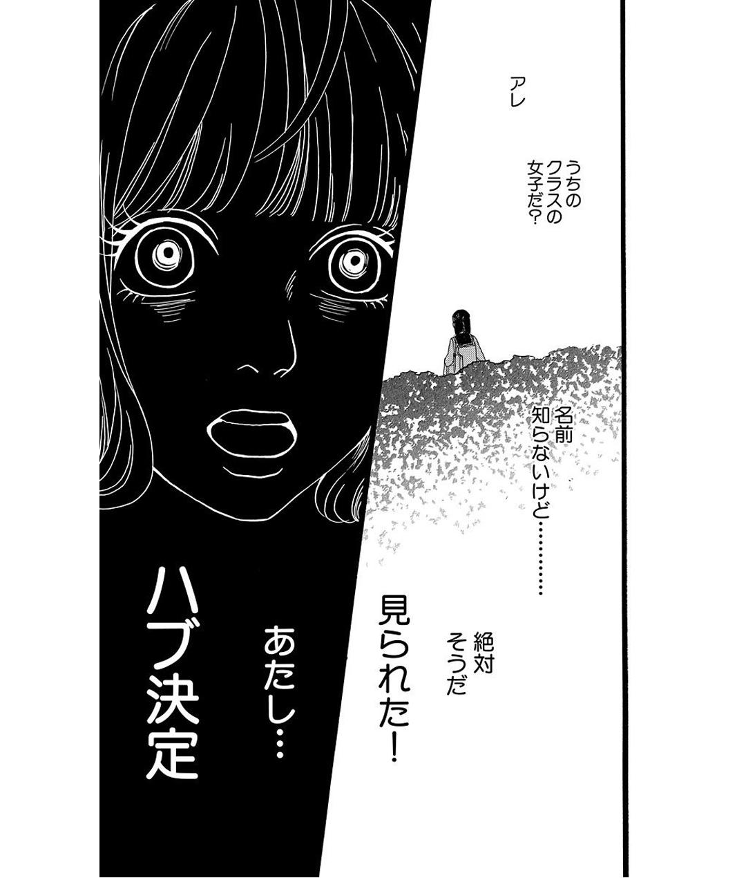 プリンシパル 第1話 試し読み_1_1-45