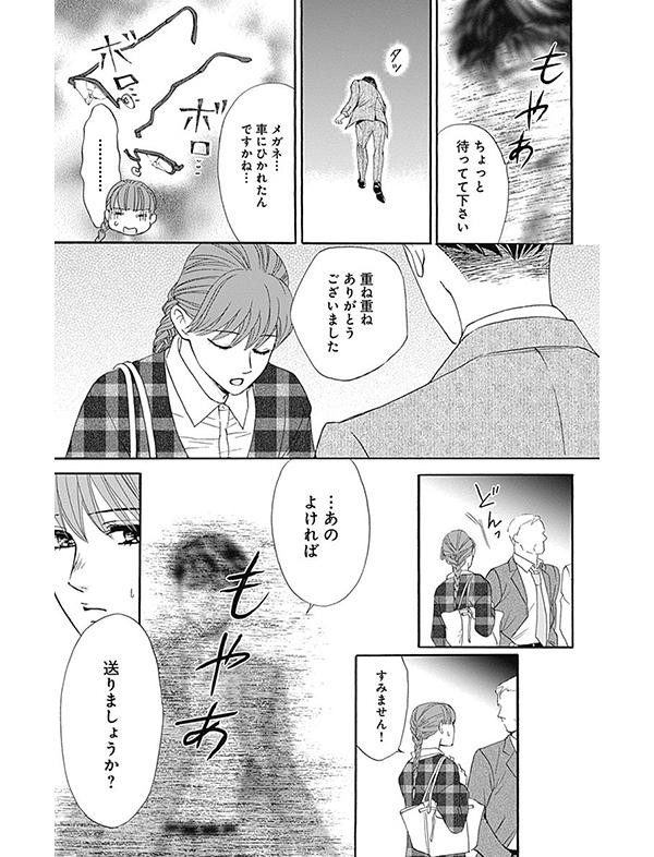 乙女椿は笑わない 漫画試し読み23