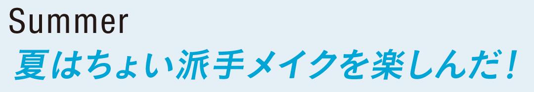 秋メイク2017まとめ★リップ、アイシャドウ、眉は9月からこうなる!_1_1