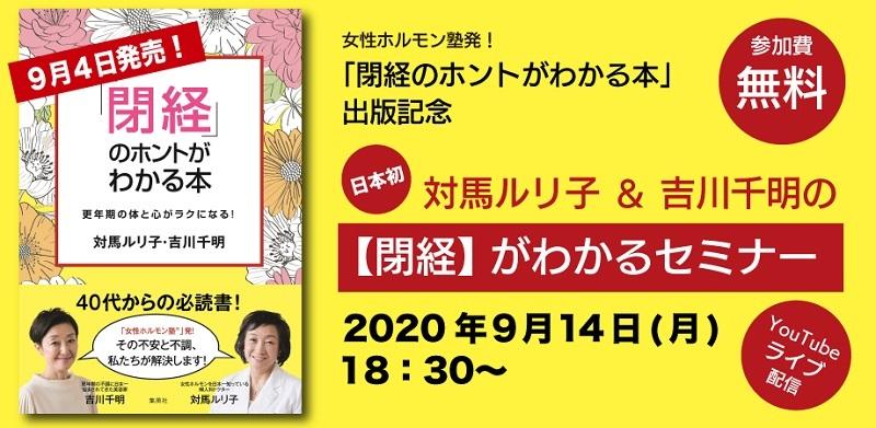 40代からの必読書、日本初の【閉経】の本が誕生!発売記念のオンライン無料セミナーも開催_1_2