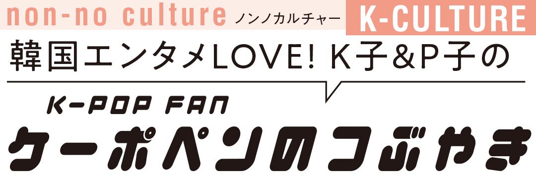 韓国エンタメLOVE! K子&P子のケーポペンのつぶやき