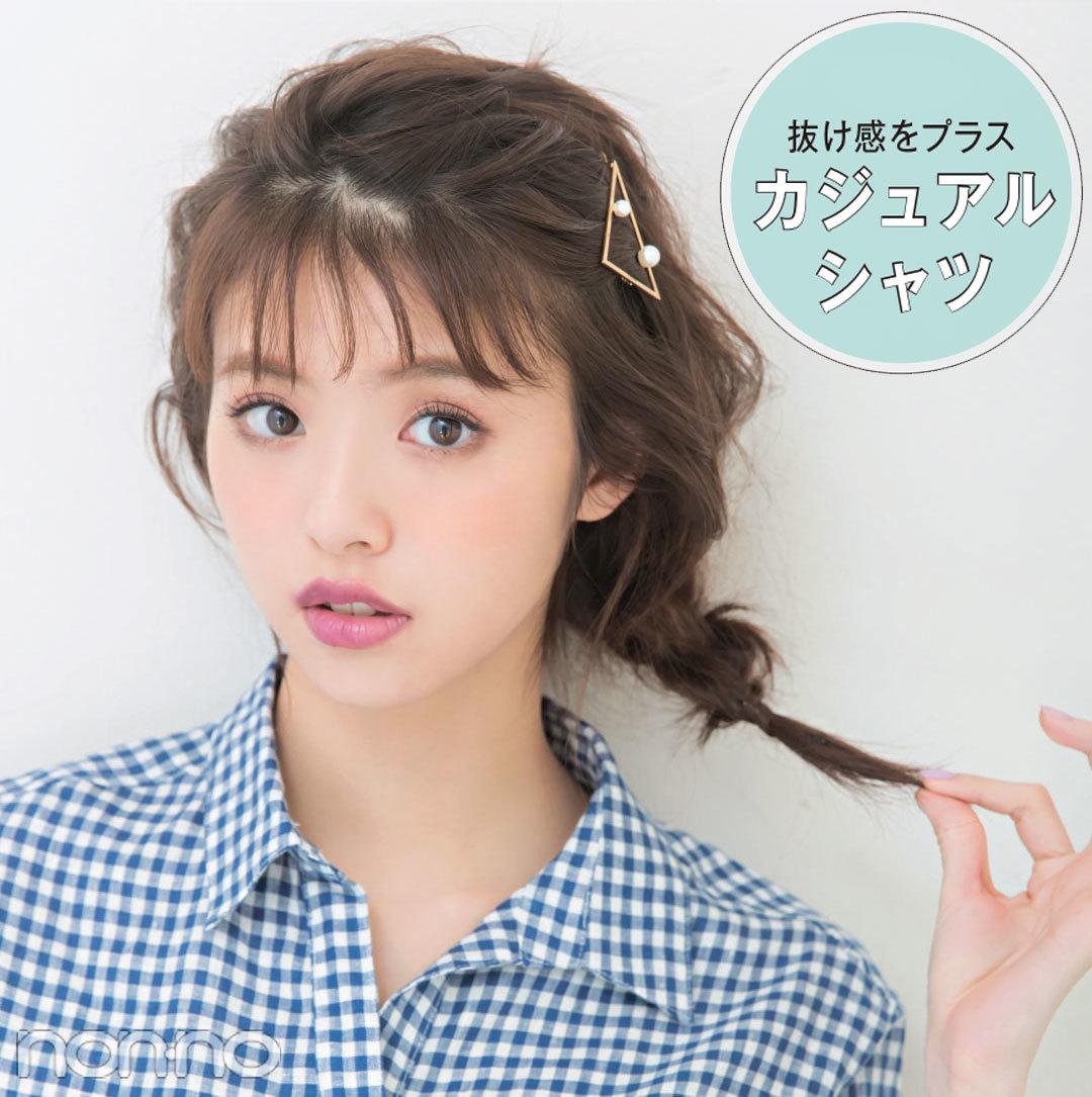 カジュアルシャツの日のヘアアレンジ♡透け前髪で今っぽ仕上げ_1_1
