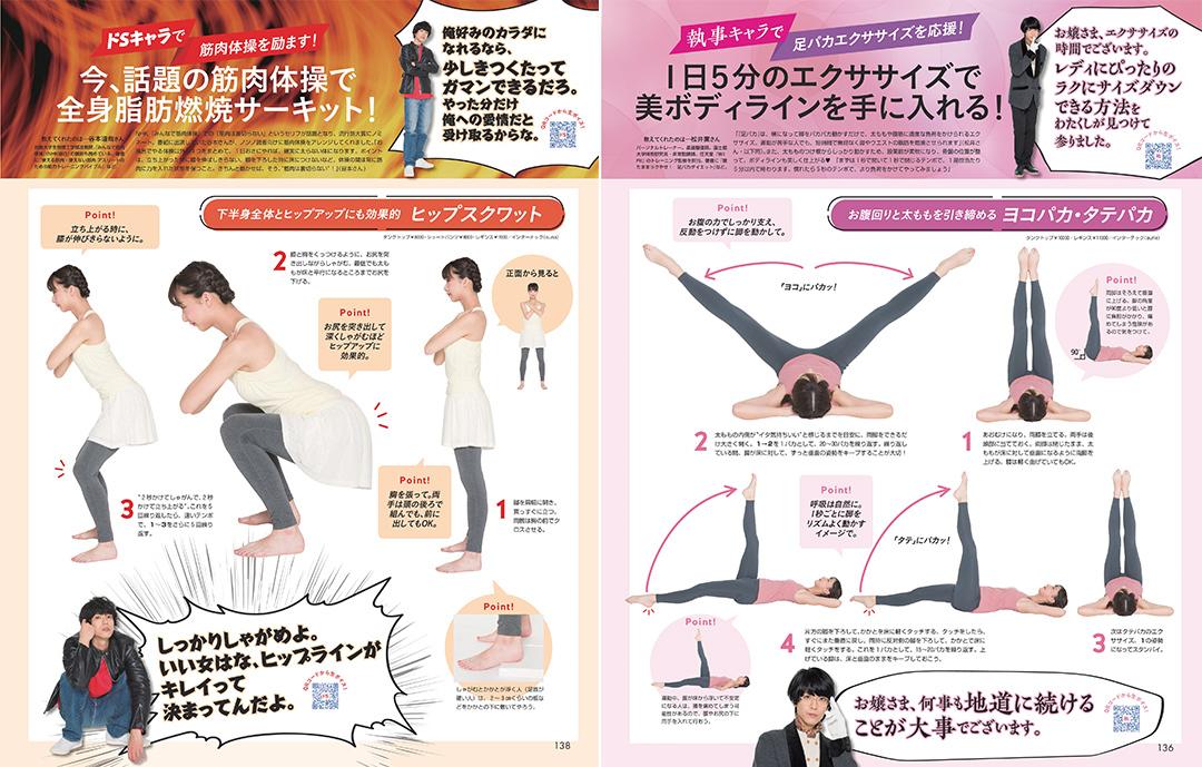 黒羽麻璃央さん 執事キャラで足パカエクササイズ&ドSキャラで筋肉体操