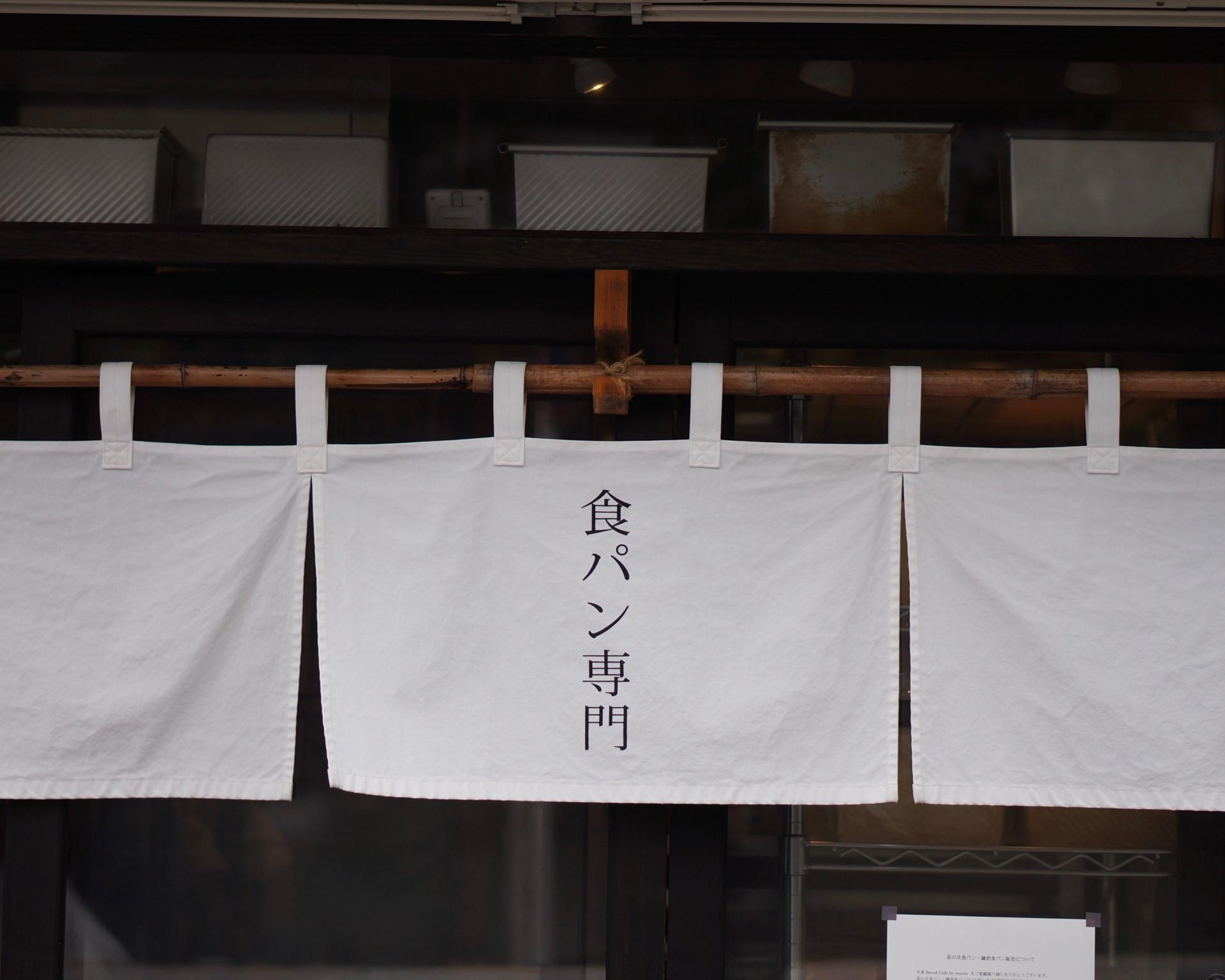 鎌倉、葉山の美味しいパン屋さん_1_3