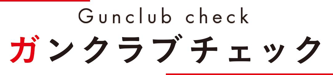 Gunclub check ガンクラブチェック