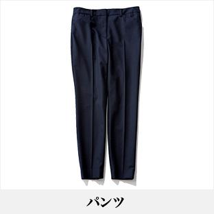 40代に似合うパンツのファッションコーデ