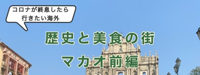 コロナが終息したら行きたい海外第1位【知られざる台湾を走る自転車ツアー】_1_32