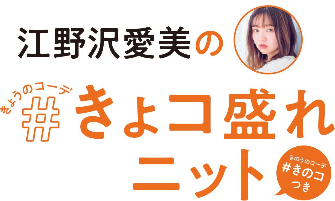 江野沢愛美のきょコ盛れニット