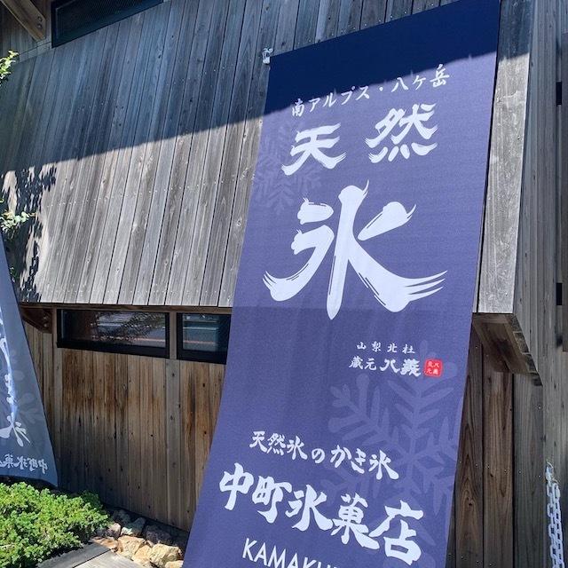 鎌倉グルメ 鎌倉 かき氷 鎌倉カフェ 鎌倉かき氷