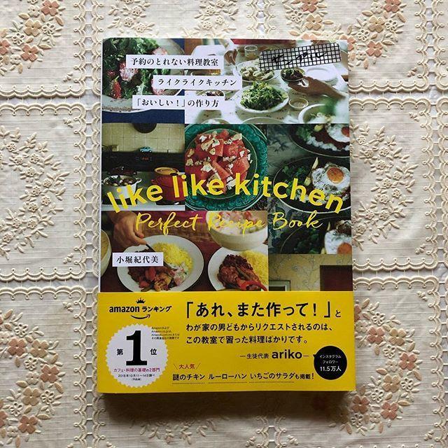 小堀紀代美さんならではのレシピが満載!大人気料理教室のレッスンレシピが1冊の本に_1_1