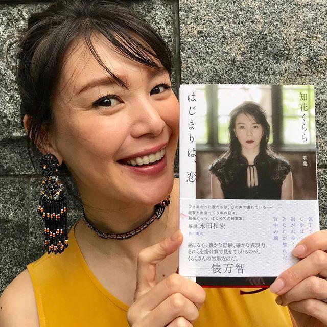 知花くららちゃんの処女歌集「はじまりは、恋」が発売されました!_1_1