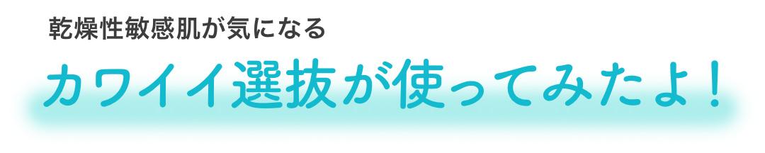 初夏にも! キュレルのフェイスクリーム♡ 夏のスキンケアQ&A!_1_16