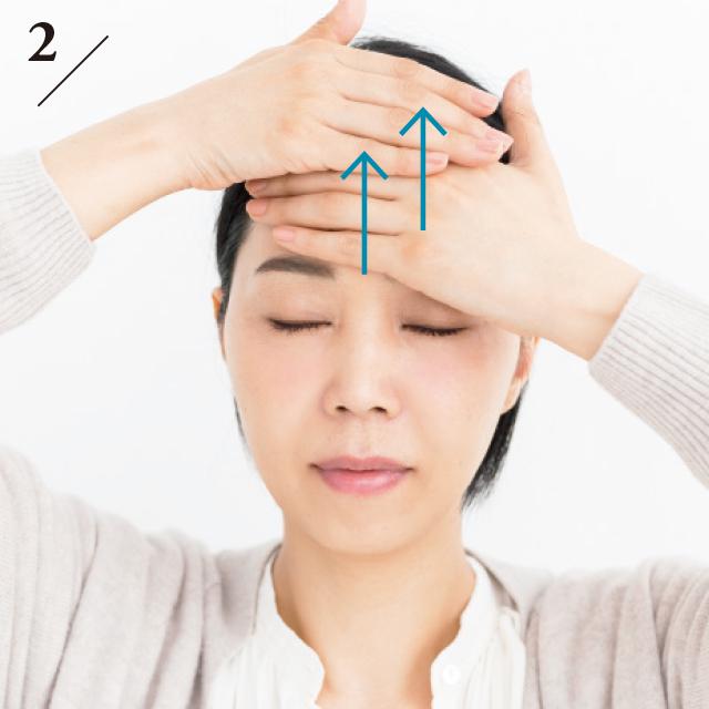 髪の生えぎわまでストレッチするように引き上げる
