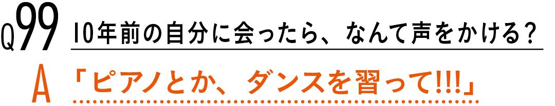 【渡邉理佐100問100答】読者の質問に答えます! PART3_1_20