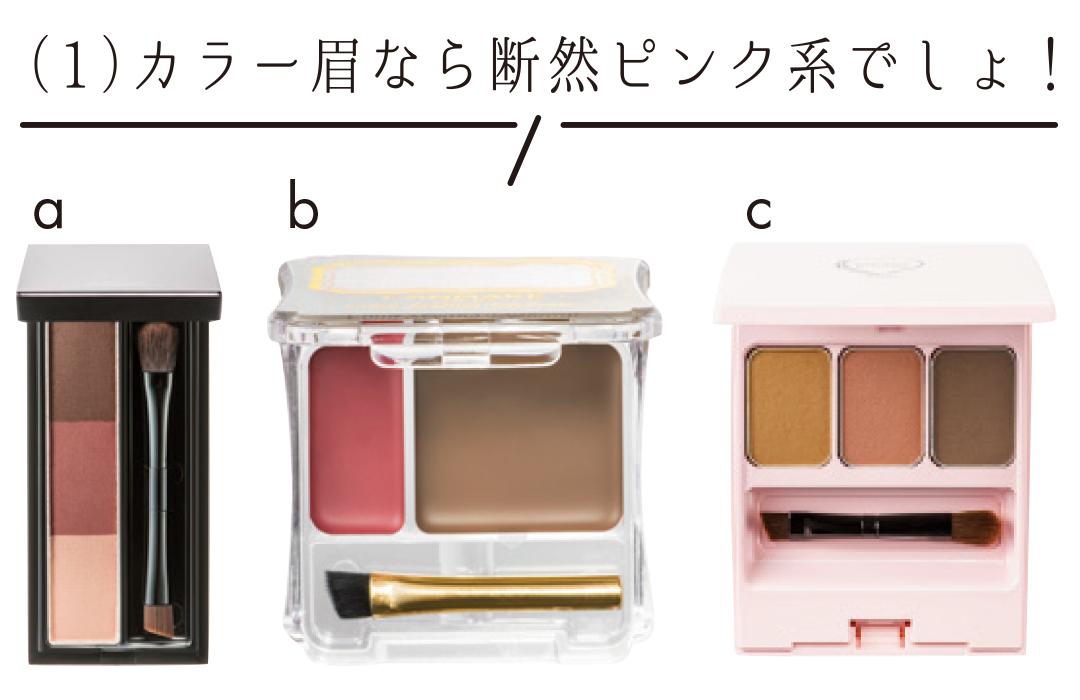 (1)カラー眉なら断然ピンク系でしょ!