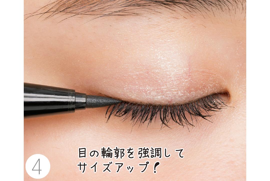 自然にデカ目♡ 二重さんのブラウンアイライン、ベストな描き方を超ていねい解説!_1_4-4
