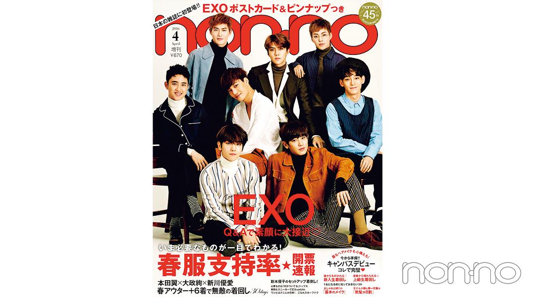 EXOが飾った2016年4月号増刊の表紙