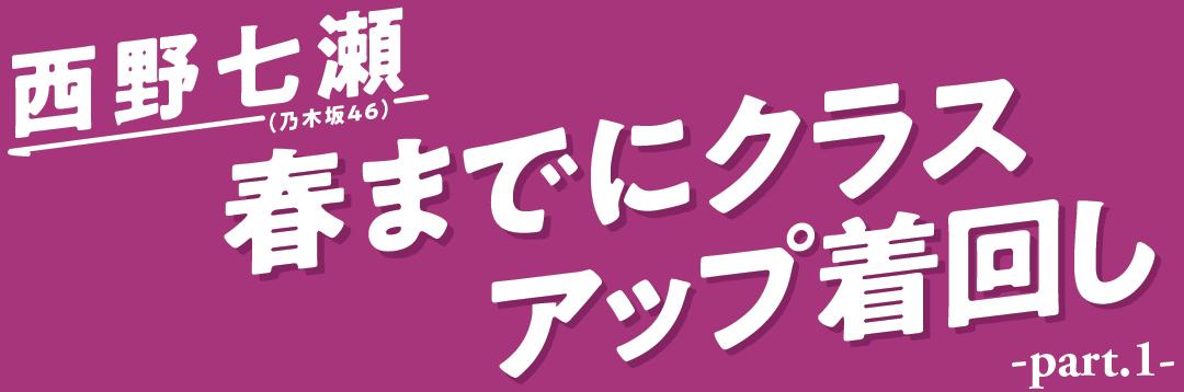 西野七瀬(乃木坂46) 春までにクラスアップ着回し part.1