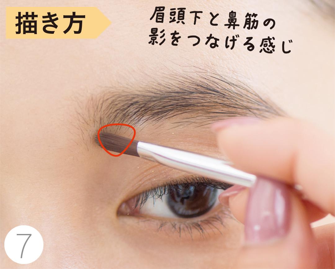 2018年秋の流行は「ブレード眉」! 薄眉さんの整え方から描き方超ていねい解説★_1_5-10