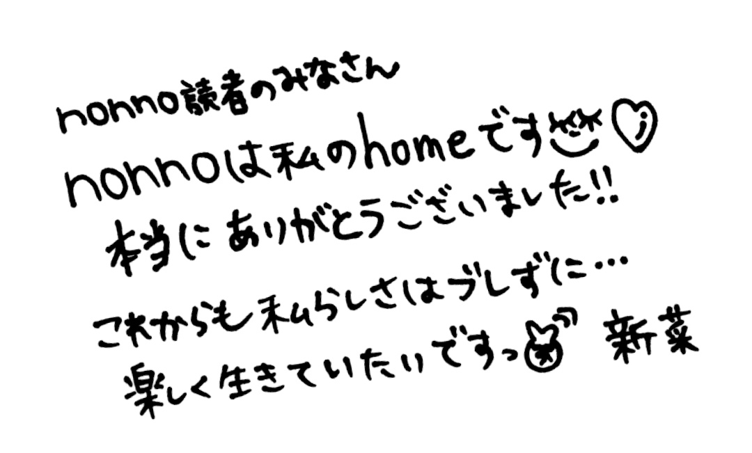 たくさんのありがとう♡ 遠藤新菜、non-no卒業!_1_5