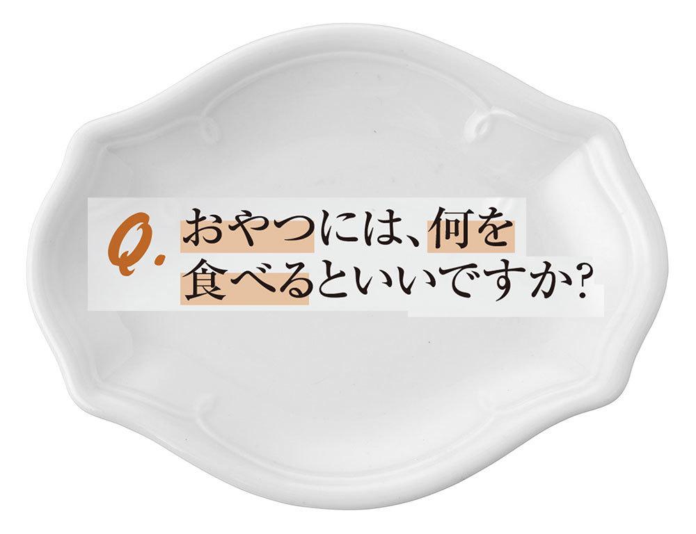 おやつには、何を食べるといいですか?