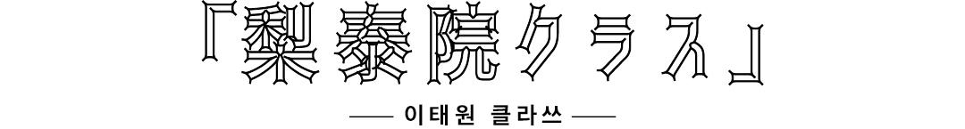 梨泰院クラス-이태원 클라쓰-